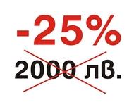 promo_cena25_2