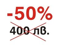 promo_cena50_2